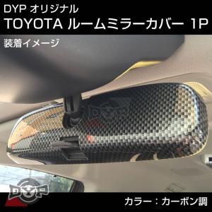 【カーボン調】TOYOTA プロボックス / サクシード NCP / NLP 50 系 ルームミラーパネル TOYOTA汎用系|yourparts
