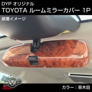 【茶木目】マツダ ベリーサ DC 系 (H16/6-) ルームミラーパネル|yourparts