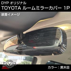 【黒木目】MITSUBISHI デリカ D5 (H19/1-) ルームミラーパネル TOYOTA汎用系|yourparts