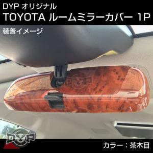 【茶木目】MITSUBISHI デリカ D5 (H19/1-) ルームミラーパネル TOYOTA汎用系|yourparts