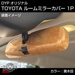 【黄木目】MITSUBISHI デリカ D5 (H19/1-) ルームミラーパネル TOYOTA汎用系|yourparts