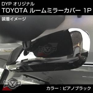 【ピアノブラック】C-HR ルームミラーパネル TOYOTA汎用系 ※純正ミラーMurakami72...