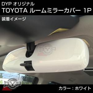 【ホワイト】C-HR ルームミラーパネル TOYOTA汎用系 ※純正ミラーMurakami7225の...