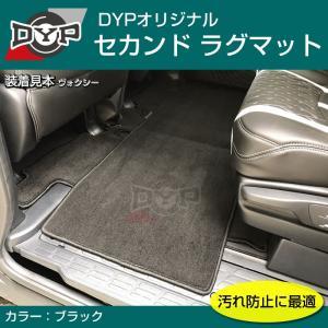 【汚れ防止2列目フロアマット】セカンドラグマット (ブラック) ステップワゴン RP 系 (H27/4-)|yourparts