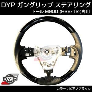 【ピアノブラック】ガングリップ ステアリング DAIHATSU トール M900 (H28/12-)|yourparts