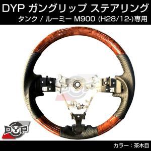 【茶木目】ガングリップ ステアリング TOYOTA タンク / ルーミー M900 (H28/12-)|yourparts