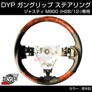 【茶木目】ガングリップ ステアリング SUBARU ジャスティ M900 (H28/12-)|yourparts