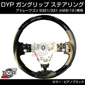 【ピアノブラック】ガングリップ ステアリング DAIHATSU アトレーワゴン S321 / 331 (H29/12-) 後期|yourparts