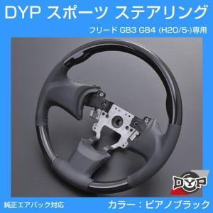 【ピアノブラック×グレーレザー】コンビ SP ステアリング フリード GB3 GB4 (H20/5-) 純正エアバッグ対応 DYP オリジナル|yourparts