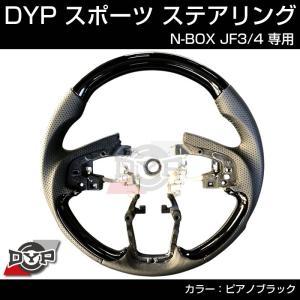 【ピアノブラック】スポーツステアリング 新型 N-BOX JF3/4 ガングリップ|yourparts