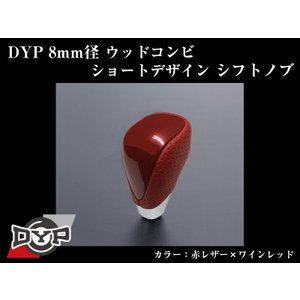 【赤レザー×ワインレッド】DYPウッドコンビシフトノブ8mm径ショートデザイン ブレイド150系(H18/12〜H24/4)|yourparts