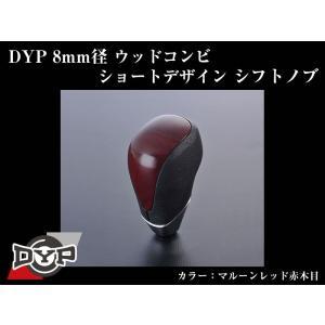 【マルーンレッド赤木目】DYPウッドコンビシフトノブ8mm径ショートデザイン CX-5(H24/2〜)|yourparts
