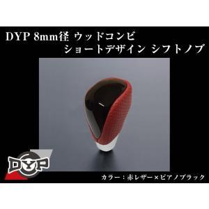 【赤レザー×ピアノブラック】DYPウッドコンビシフトノブ8mm径ショートデザイン エスティマ50系(H18/1〜)|yourparts