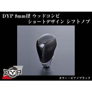 【ピアノブラック】DYPウッドコンビシフトノブ8mm径ショートデザイン ノア/ヴォクシー70系(H19/6〜)|yourparts