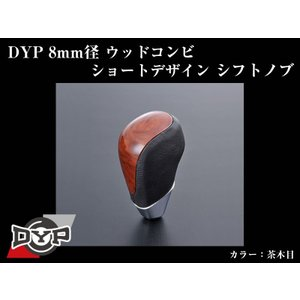 【茶木目】DYPウッドコンビシフトノブ8mm径ショートデザイン ウィッシュ20系(H21/4〜)|yourparts