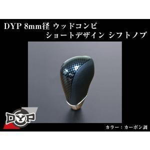 【カーボン調】DYPウッドコンビシフトノブ8mm径ショートデザイン ウィッシュ20系(H21/4〜)|yourparts