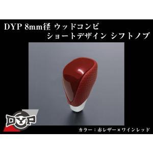 【赤レザー×ワインレッド】DYPウッドコンビシフトノブ8mm径ショートデザイン ウィッシュ20系(H21/4〜)|yourparts