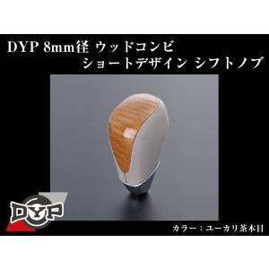 【ユーカリ茶木目】DYPウッドコンビシフトノブ8mm径ショートデザイン ウィッシュ20系(H21/4〜)|yourparts
