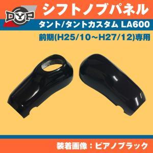 【ピアノブラック】DYP シフトノブパネル 2P タント / タントカスタム LA600 前期 (H25/10〜H27/12)|yourparts