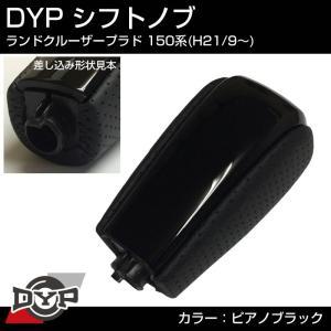 【ピアノブラック×グレーレザー】DYPシフトノブ ランドクルーザープラド 150系前期(H21/9-H29/7) 純正タイプ|yourparts