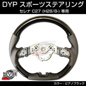新型 セレナ C27 (H28/8-) スポーツステアリング【ピアノブラック】DYP|yourparts