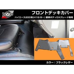 【デラックス専用ブラックレザー】 DYP ハイエース 200系 標準ボディ DX グレード専用 フロントデッキカバー 前期 〜 6型 まで対応|yourparts