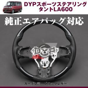 【カーボン調×ブラックレザー】DYPスポーツステアリング タント LA600  前期 (H25/9-H29/11)|yourparts