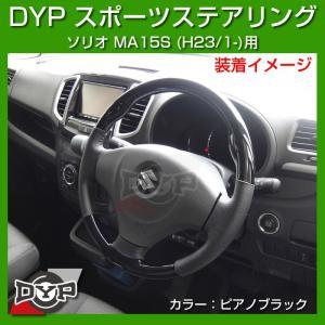 【ピアノブラック】DYP ウッド コンビ SP ステアリング ソリオ MA15S (H23/1-)|yourparts