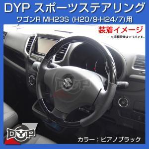 【ピアノブラック】DYP ウッド コンビ SP ステアリング ワゴンR MH23S (H20/9-H24/7)|yourparts