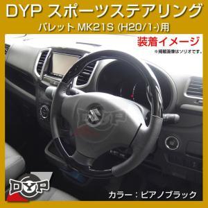 【ピアノブラック】DYP ウッド コンビ SP ステアリング パレット MK21S (H20/1-)|yourparts