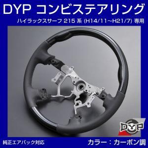 【カーボン調×グレーレザー】車種専用 ウッド コンビステアリング ハイラックスサーフ 215 系 (H14/11〜H21/7) DYP オリジナル|yourparts
