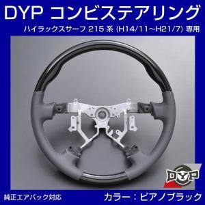 【ピアノブラック×グレーレザー】車種専用 ウッド コンビステアリング ハイラックスサーフ 215 系 (H14/11〜H21/7) DYP オリジナル|yourparts