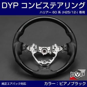 【ピアノブラック×グレーレザー】車種専用 ウッド コンビ ステアリング ハリアー 60 系 (H25/12-) DYP オリジナル|yourparts