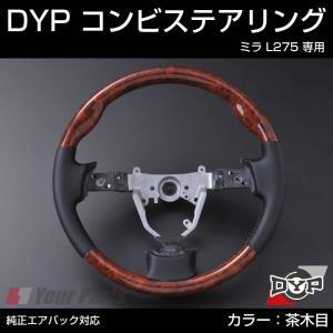 【茶木目×グレーレザー】DYP コンビステアリング ミラ L275 純正エアバッグ対応|yourparts