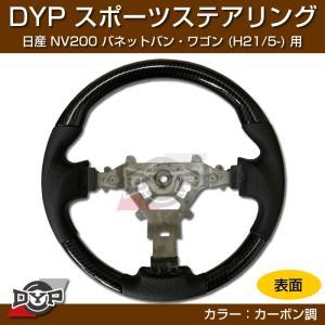 日産 NV200 バネット バン・ワゴン ステアリング (H21/5-) スポーツステアリング【カーボン調】DYP|yourparts
