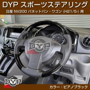 日産 NV200 バネット バン・ワゴン ステアリング (H21/5-) スポーツステアリング【ピアノブラック】DYP|yourparts