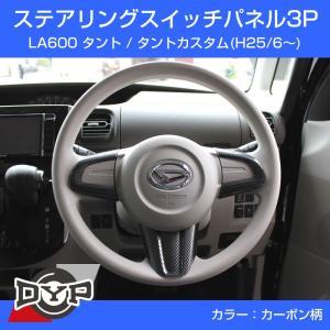 【カーボン柄】ステアリングスイッチパネル3P DYP別注 LA600 タント / タントカスタム (H25/6〜)|yourparts