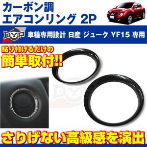【カーボン調】エアコンリング2PセットジュークYF15(H22/6-)エアコン吹き出し口をドレスアップ|yourparts