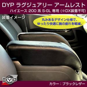 ハイエース200 系 S-GL ラグジュアリーアームレスト 【ブラックレザー】DYP|yourparts