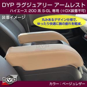 ハイエース 200 系 S-GL ラグジュアリー アームレスト (ベージュレザー) DYP 限定色|yourparts