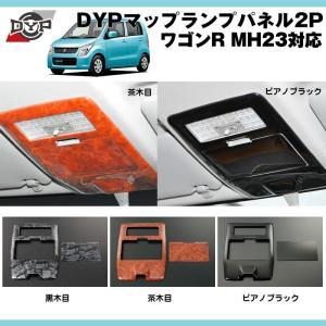 【ピアノブラック】マップランプインテリアパネルDYP ワゴンR MH23 yourparts