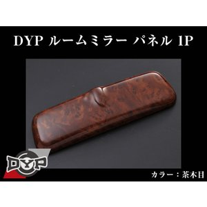 【茶木目】DYP ルームミラー パネル 1P ワゴンR MH34S (H24/8〜)|yourparts
