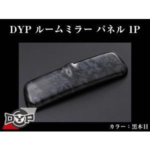 【黒木目】DYP ルームミラー パネル1P ワゴンR スティングレー MH34S (H24/8〜)|yourparts