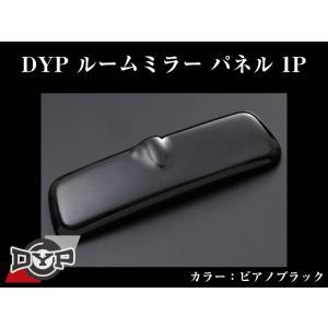 【ピアノブラック】DYP ルームミラーパネル 1P ワゴンRスティングレー MH34S(H24/8〜)|yourparts