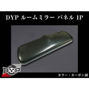 【カーボン調】DYP ルームミラー パネル 1P アトレーワゴン S321 / 331 前期 後期 共通 ※純正ミラー品番要確認|yourparts
