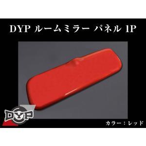 【レッド】DYP ルームミラー パネル 1P アトレーワゴン S321 / 331 前期 後期 共通 ※純正ミラー品番要確認|yourparts