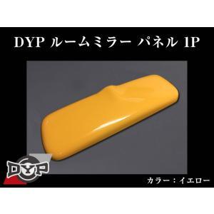 【イエロー】DYP ルームミラー パネル 1P アトレーワゴン S321 / 331 前期 後期 共通 ※純正ミラー品番要確認|yourparts