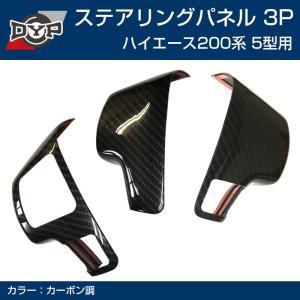 5型専用 【カーボン】DYP ステアリング スイッチ パネル3P ハイエース 200 系 5型 (H29/12-)|yourparts