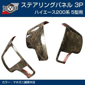 ハイエース200系5型 ステアリング スイッチパネル 3P (マホガニ調黒木目) ダークプライム内装近似色 DYP 5型(H29/12-) yourparts