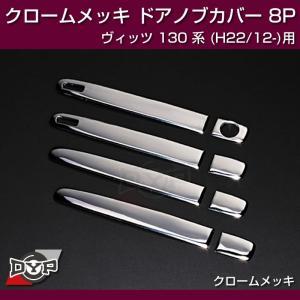 【クロームメッキ】ヴィッツ 130 系 (H22/12-) メッキドアノブカバー 8PCSセット|yourparts